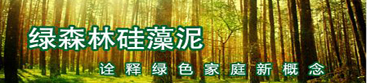绿森林硅藻泥